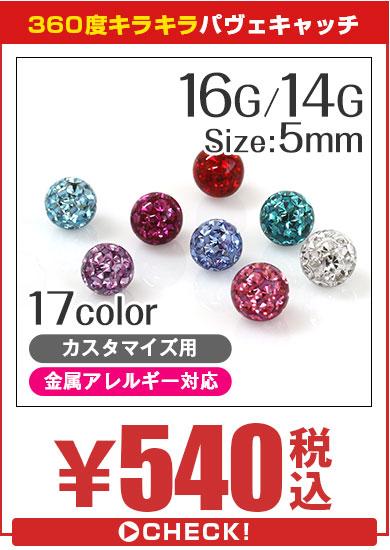 ボディピアス 16G 14G キラキラコーティングパヴェキャッチ 5mm