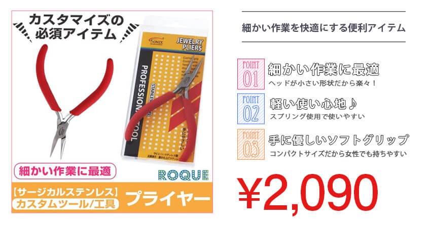 【サージカルステンレス】ジュエリープライヤー プロフェッショナルツール ボディピアス 専用ペンチ 工具