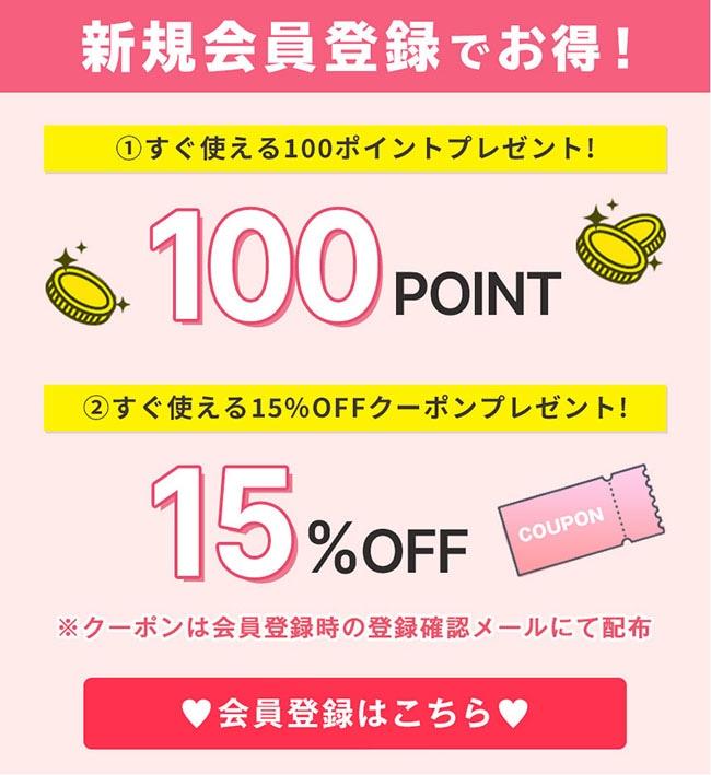 LINEお宝クーポンキャンペーン