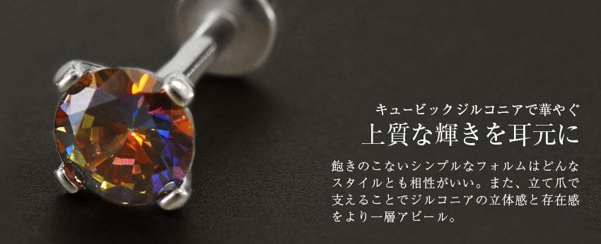 ボディピアス トラガス (限定色) 16G 14G ラブレットスタッド 立て爪CZインターナル(約3mm/約4mm/約5mm)
