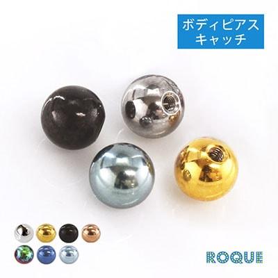 ボディピアス 16G 14G シンプルボールキャッチ(約3mm/約4mm/約5mm)