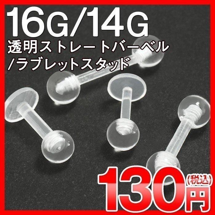 【透明ピアス】16G 14G バーベルラブレット トラガス バイオフレックス