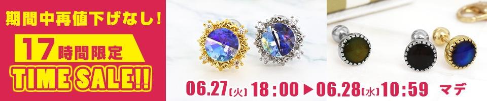 タイムセール8日目
