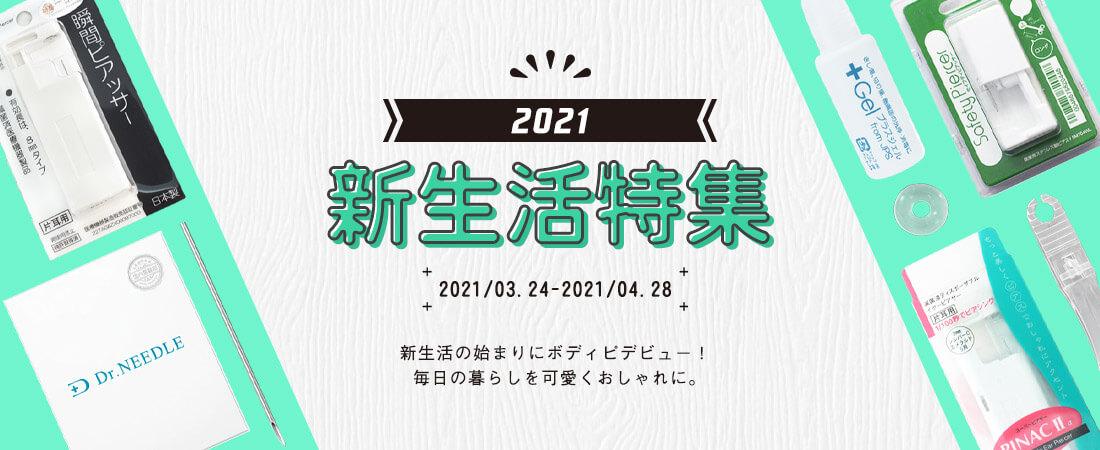 2021新生活特集