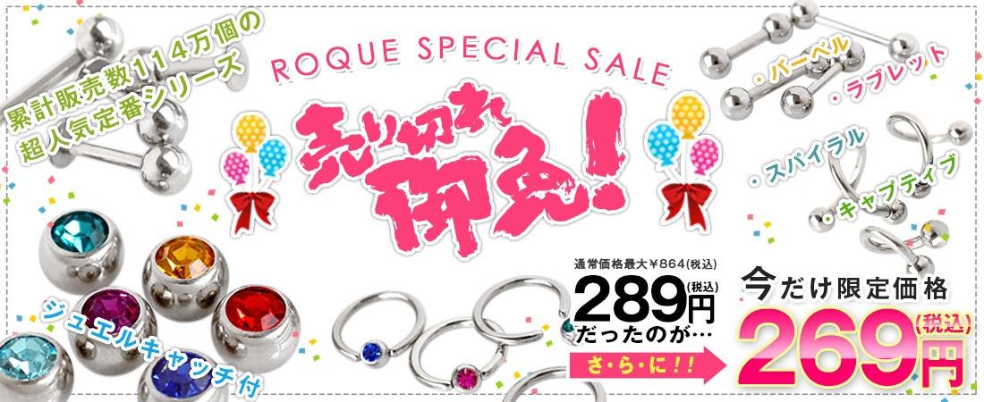 累計120万個の超人気シリーズ 289シリーズが今だけ限定価格269円!
