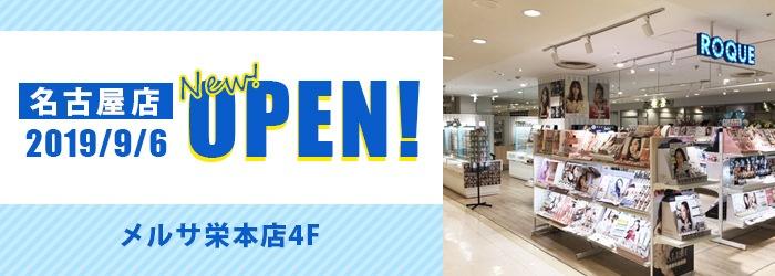 ROQUE名古屋店OPEN!