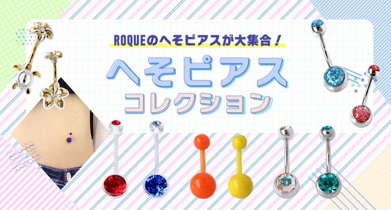 ROQUEのへそピアスが大集合!へそピアスコレクション