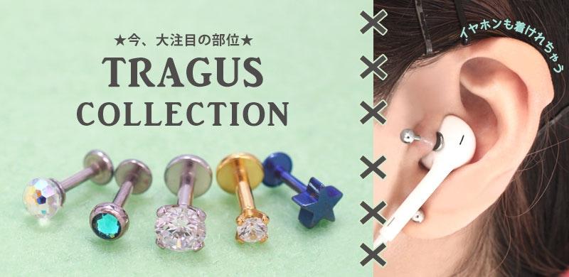 ROQUEのトラガス トラガス部位 コレクション