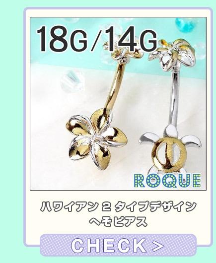 18G 14G ボディピアス ハワイアン2タイプデザイン