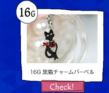 16G 黒猫チャームストレートバーベル