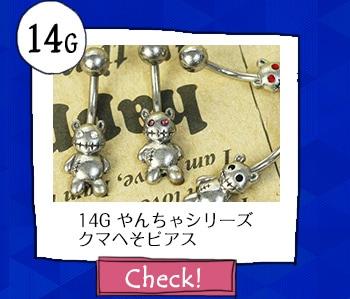 14G ボディピアス やんちゃシリーズBear クマ