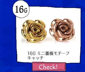 16G ミニ薔薇モチーフキャッチ