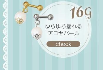 ボディピアス 16G アコヤ真珠チャームストレートバーベル