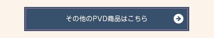 その他のPVD商品はこちら