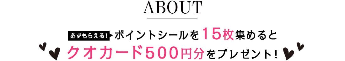必ずもらえる!クオカード500円分プレゼント