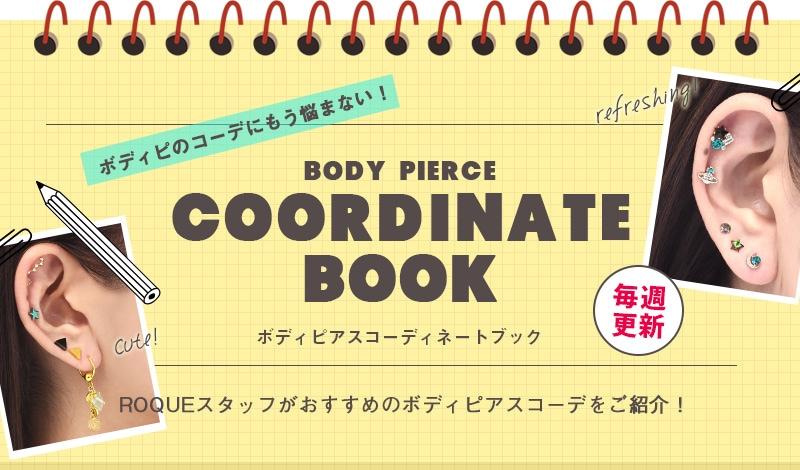 ◆ボディピのコーデにもう悩まない◆ボディピアスコーディネートブック