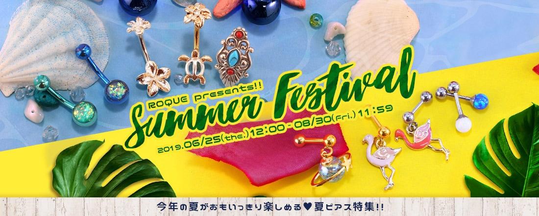 【2019夏特集】Summer Festival!