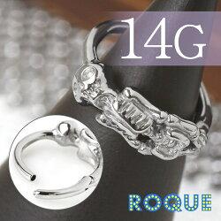 ボディピアス 14G リングインスカルセグメントクリッカー