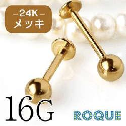 ボディピアス 16G 24K ピュアゴールドコーティング ラブレットスタッド