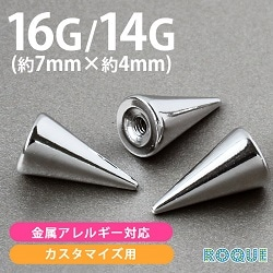 スパイクコーン カスタマイズ キャッチ 16G 14G ボディピアス (7mm)