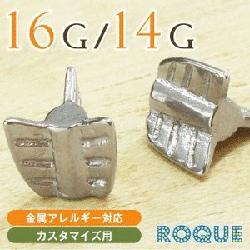 ボディピアス 16G 14G アローウィングモチーフキャッチ