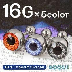 ボディピアス 16G 目玉ストレートバーベル(8mm)
