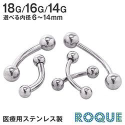 ボディピアス 18G 16G 14G バナナバーベル 定番 シンプル 選べる内径6mm〜14mm