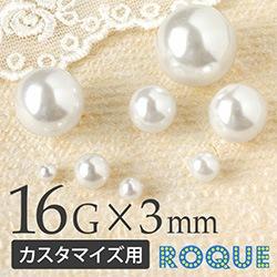 ボディピアス 16G 3mm パールホワイト カスタマイズ キャッチ