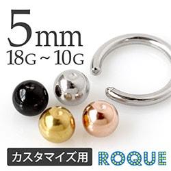 18G〜10G キャプティブビーズリング用ボールキャッチ(5mm)