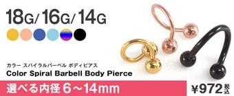 ボディピアス 18G 16G 14G カラー スパイラルバーベル