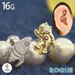 ボディピアス 16G 宇宙シリーズ バラエティー ストレートバーベル