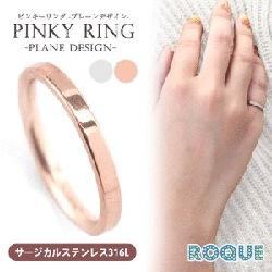 ステンレスリング ピンキーリング 指輪 プレーンデザイン