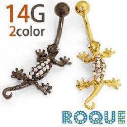 へそピアス 14G ボディピアス 揺れるカラートカゲチャーム 爬虫類
