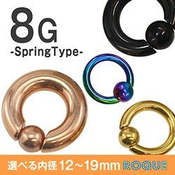 ボディピアス 8G カラーキャプティブビーズリング 定番 シンプル スプリングタイプ
