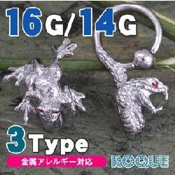 ボディピアス 16G 14G ナイトアマゾンキャプティブビーズリング