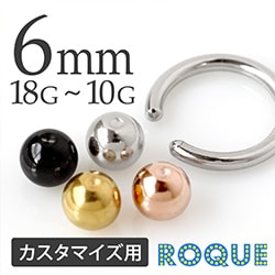 18G〜10G キャプティブビーズリング用ボールキャッチ(6mm)