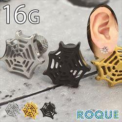 ボディピアス 16G 蜘蛛の巣モチーフ アンプラグ フェイクプラグ