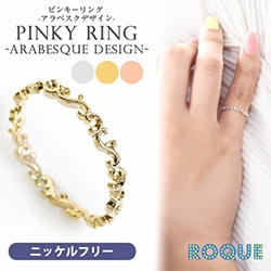 ニッケルフリーリング ピンキーリング 指輪 アラベスクデザイン