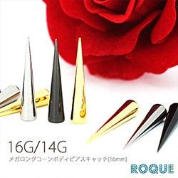 ボディピアス 16G 14G メガロングコーンキャッチ(16mm)