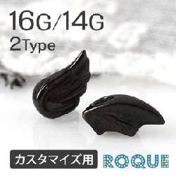 ボディピアス 16G 14G デビル&エンジェルウィング ブラック カスタマイズチャーム