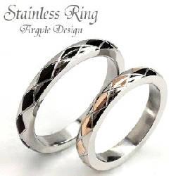 サージカルステンレスリング 指輪 ペアリング 他人と差をつけるアーガイルパターン