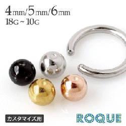 18G〜10G キャプティブビーズリング用ボールキャッチ(4mm)