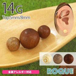 ボディピアス 14G ウッド素材 ボールキャッチ