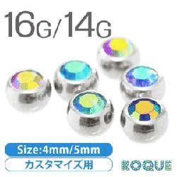 ボディピアス キャッチ 16G 14G用 オーロラカラージュエル (4mm/5mm)