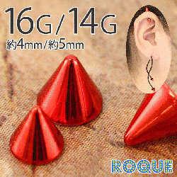 ボディピアス 16G 14G PVDコーティング レッド コーンキャッチ
