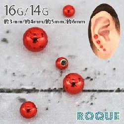 ボディピアス 16G 14G PVDコーティング レッド シンプル ボールキャッチ