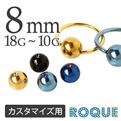 キャプティブビーズリング キャッチ 18G〜10G 用ボール(8mm)