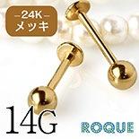 14G 24K ピュアゴールドコーティング ラブレットスタッド