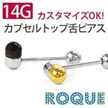 14G ボディピアス カスタマイズができる!カプセルモチーフ ストレートバーベル
