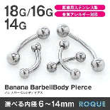 18G 16G 14G バナナバーベル 定番 シンプル 選べる内径6mm〜14mm